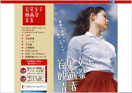 若尾文子映画祭 青春