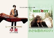 青春映画の名作2選「卒業 4Kデジタル修復版」+「小さな恋のメロディ」
