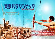 東京パラリンピック 愛と栄光の祭典