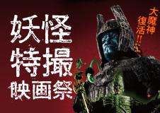 妖怪特撮映画祭
