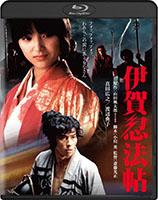 伊賀忍法帖 角川映画 THE BEST