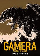 ガメラ2 レギオン襲来 4Kデジタル修復 Ultra HD Blu-ray 【HDR版】(4K Ultra HD Blu-ray+Blu-ray 2枚組)