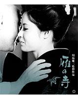 雁の寺 4K デジタル修復版 Blu-ray
