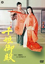 千姫御殿(1960)