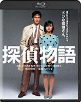 探偵物語 角川映画 THE BEST