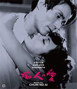 痴人の愛(1949) 修復版
