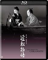 近松物語 4Kデジタル修復版 Blu-ray
