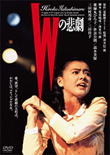 Wの悲劇 角川映画 THE BEST