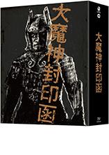 「大魔神封印函」4K修復版 Blu-ray BOX 【完全初回生産限定】