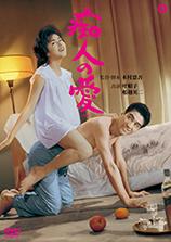 痴人の愛(1960)