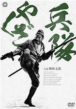 兵隊やくざ DVD-BOX 新価格版