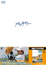 バッテリー【特典DVD付2枚組】