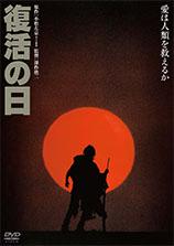 復活の日 角川映画 THE BEST
