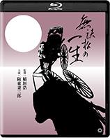 無法松の一生 4Kデジタル修復版 Blu-ray