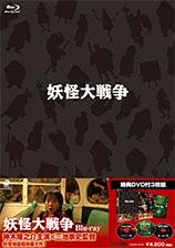 妖怪大戦争【特典DVD付3枚組】