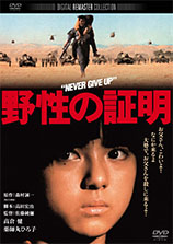 野性の証明 角川映画 THE BEST