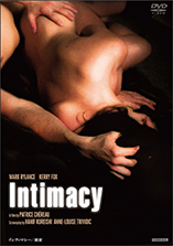 インティマシー/親密