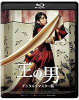 王の男 デジタルリマスター版 【特典DVD付2枚組】