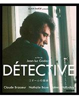 ゴダールの探偵