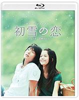 初雪の恋~ヴァージン・スノー 【特典DVD付2枚組】